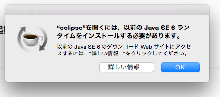 Yosemite-Java-NG
