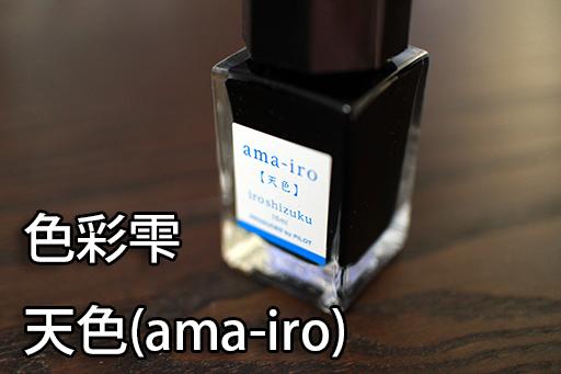 iroshizuku-11