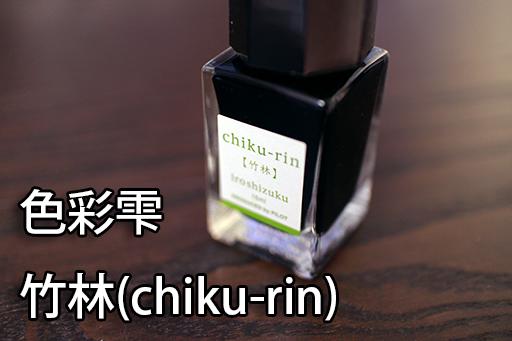 iroshizuku-12