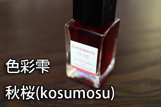 iroshizuku-13