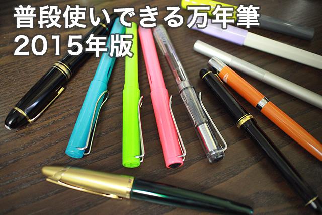 pen2015-01