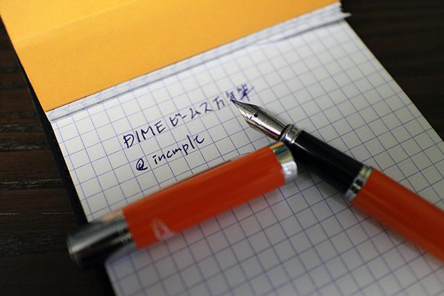 pen2015-03