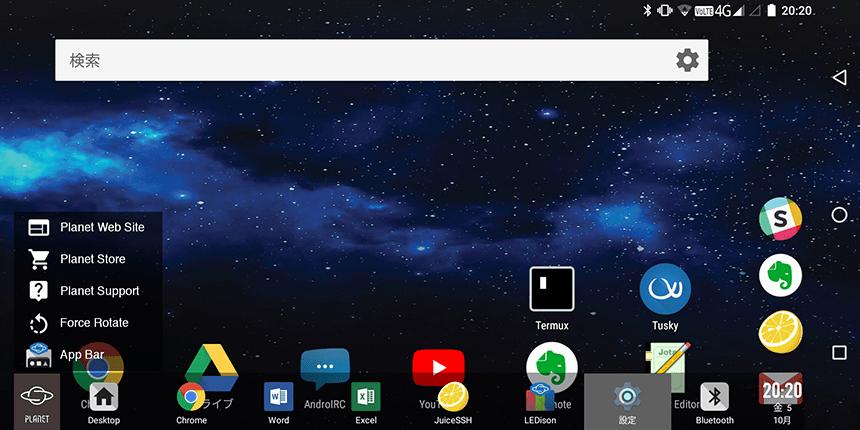 Gemini PDA ホーム画面
