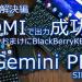 GeminiPDA HDMI出力成功 DisplayLink
