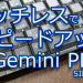 GeminiPDA タッチレスでスピードアップ
